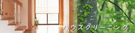 RisingCreanEnterprise -徳島県のハウスクリーニング・リフォーム・フロアコーティングは、ライジングクリーンエンタープライズにお任せ下さい。